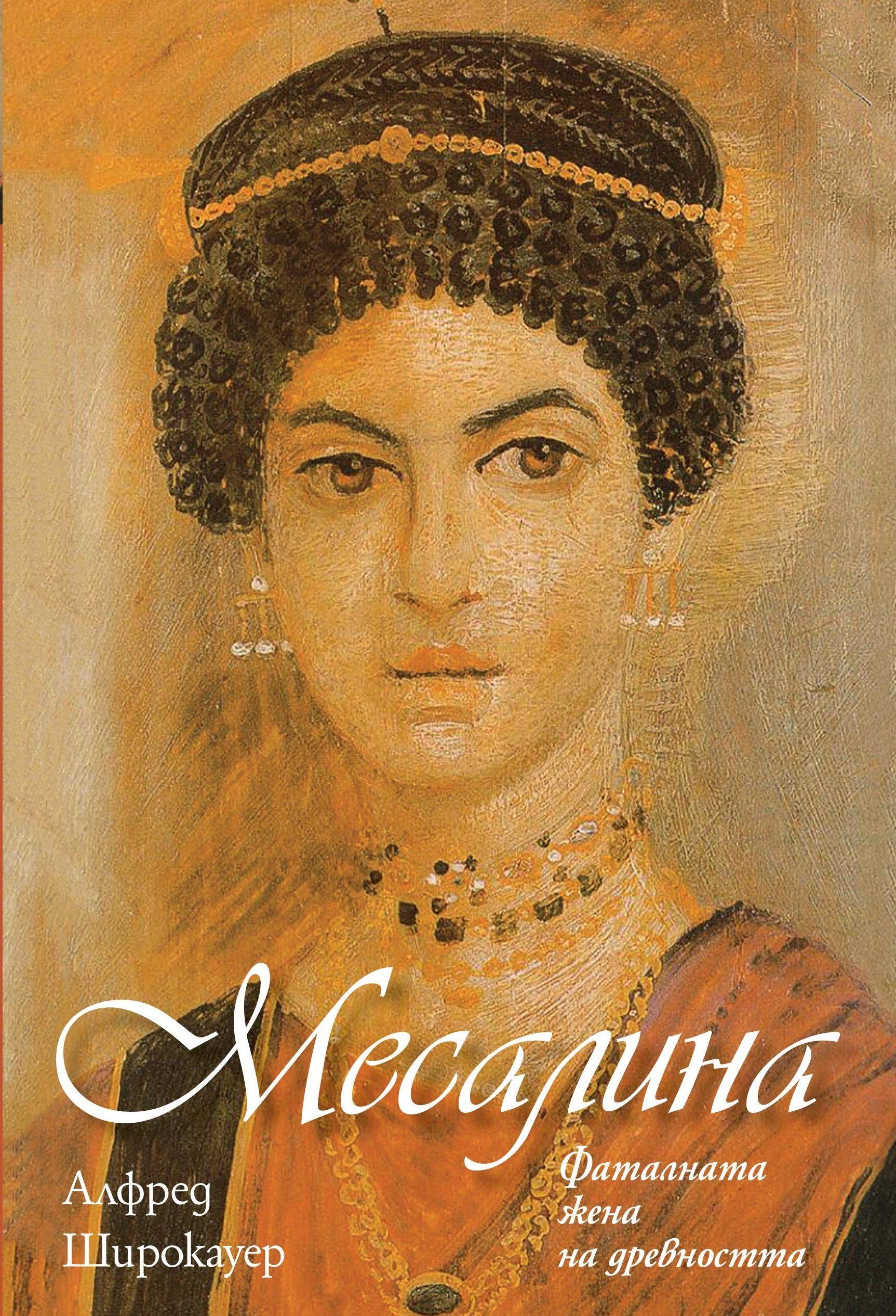 Месалина. Фаталната жена на древността - 1
