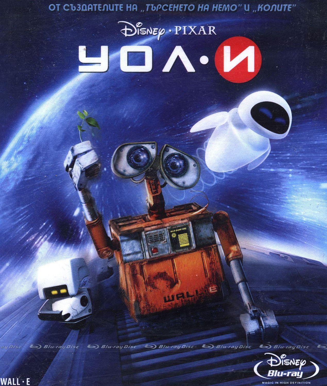 УОЛ-И (Blu-Ray) - 1