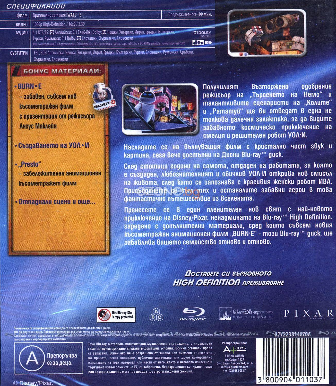 УОЛ-И (Blu-Ray) - 2
