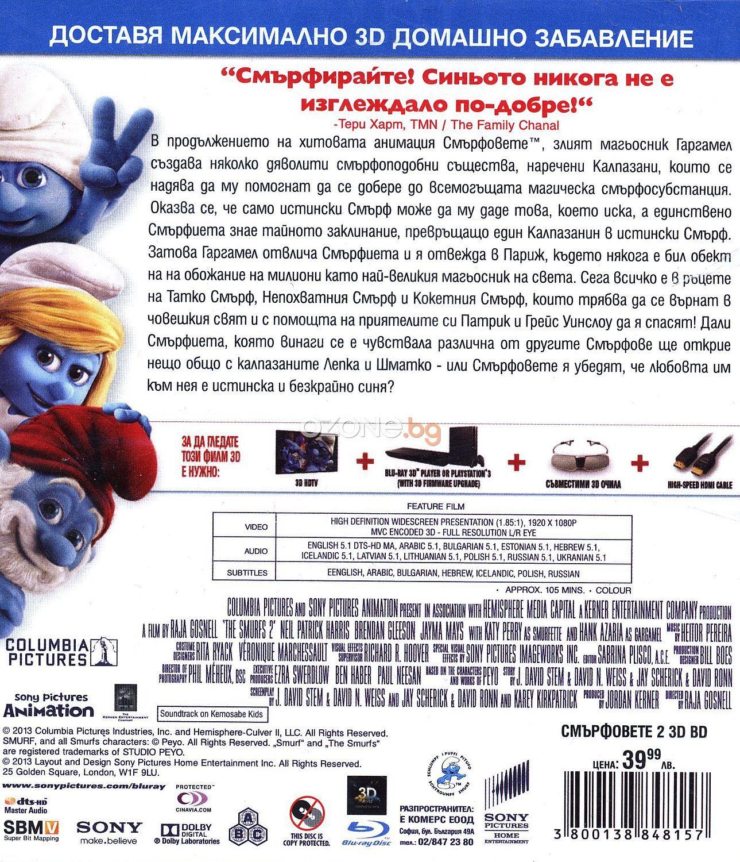 Смърфовете 2 3D (Blu-Ray) - 3
