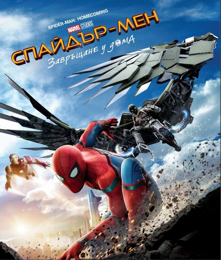 Спайдър-мен: Завръщане у дома (Blu-Ray) - 1