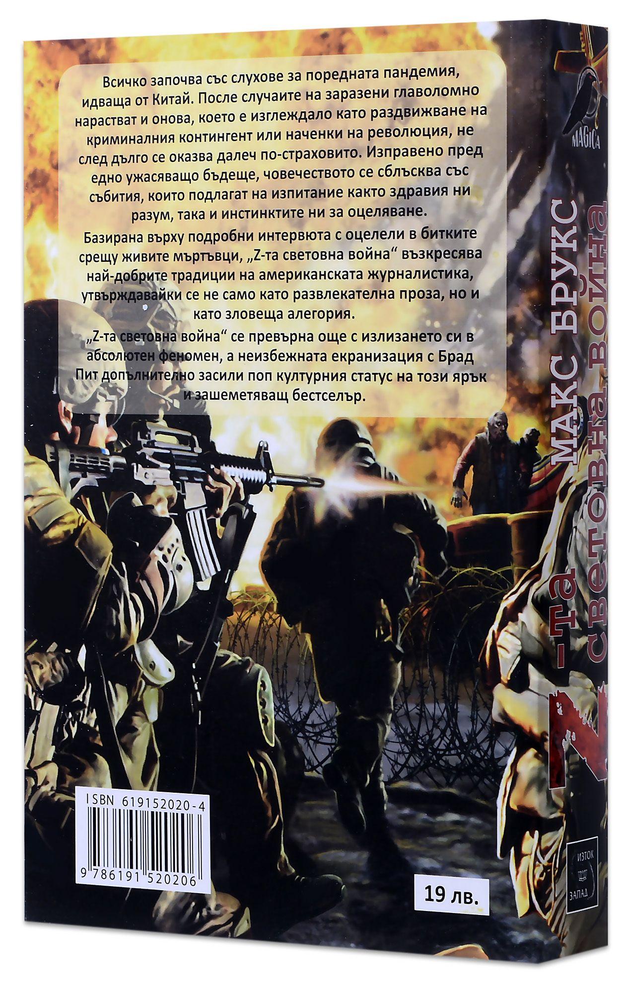Z-та световна война (твърди корици) - 5