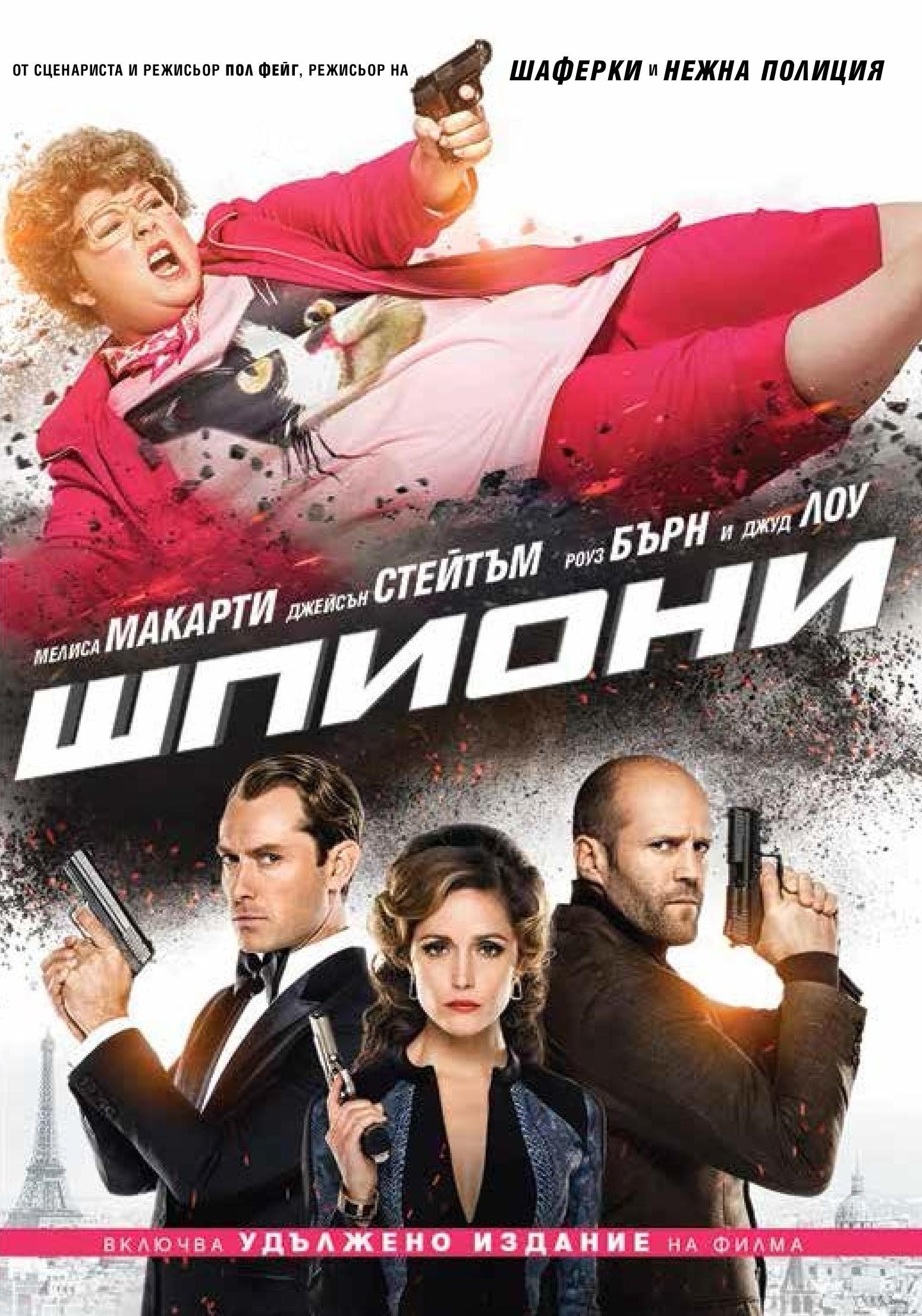 Шпиони (DVD) - 1
