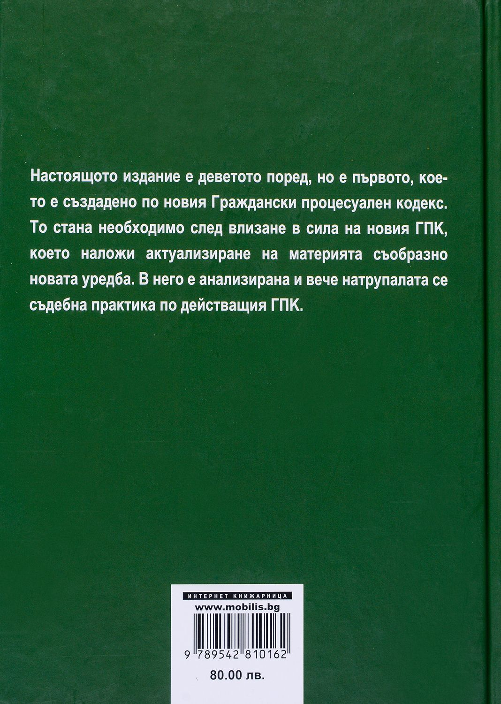Българско гражданско процесуално право (Девето преработено и допълнено издание) - 2