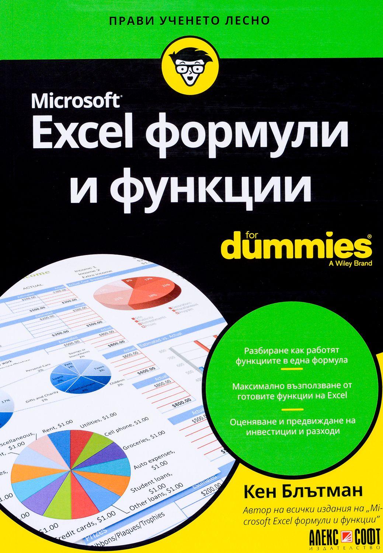 Excel формули и функции For Dummies - 1