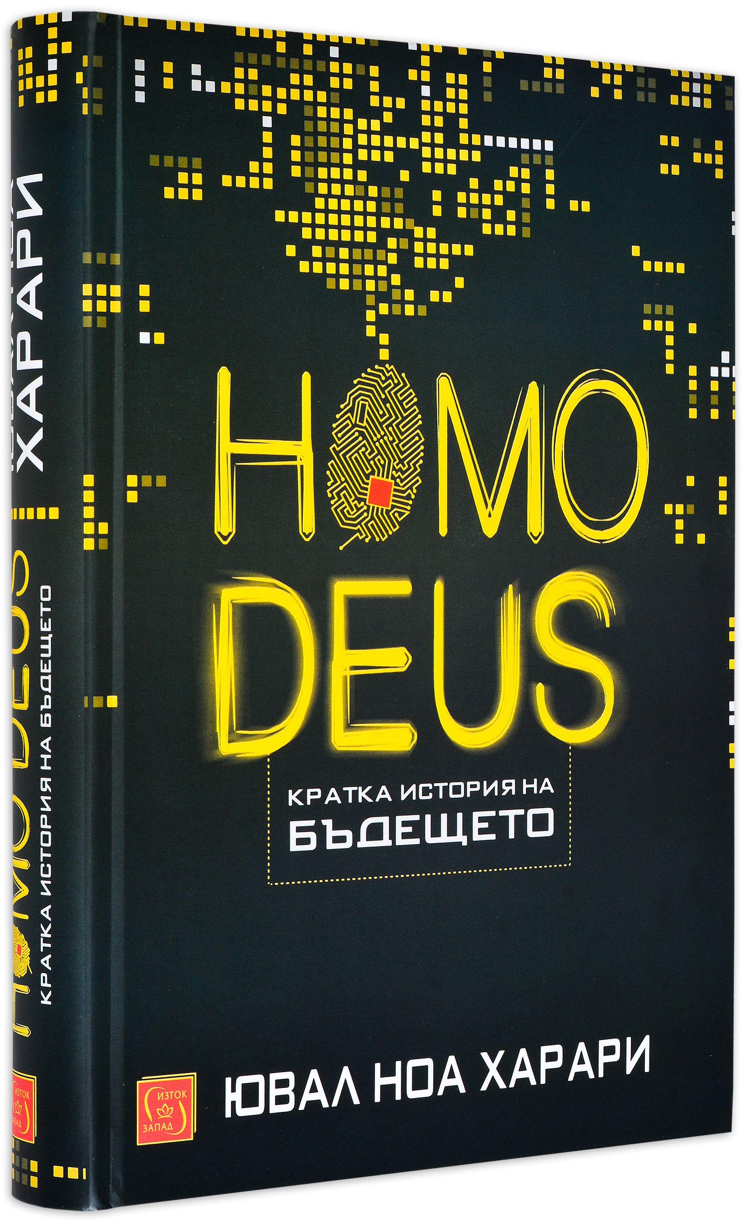 Homo deus. Кратка история на бъдещето (твърди корици) - 1