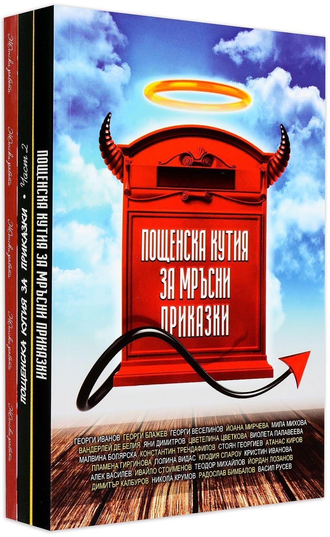 """Колекция """"Пощенска кутия за приказки (сборници)"""" - 1"""