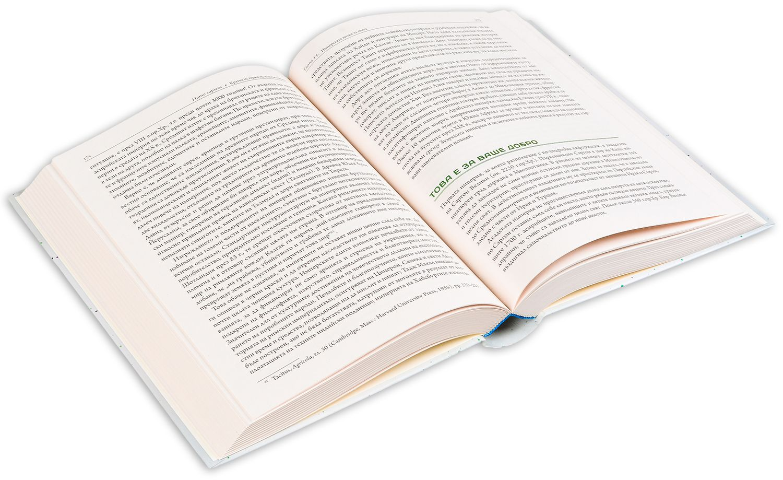 Sapiens. Кратка история на човечеството - 6