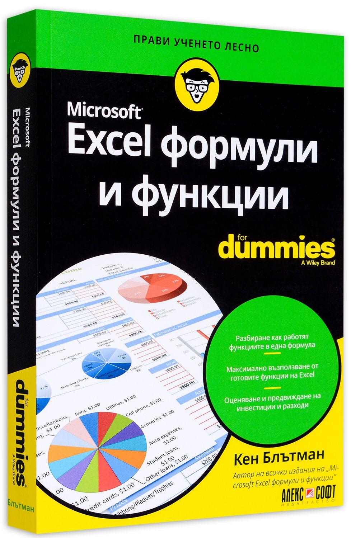 Excel формули и функции For Dummies - 3