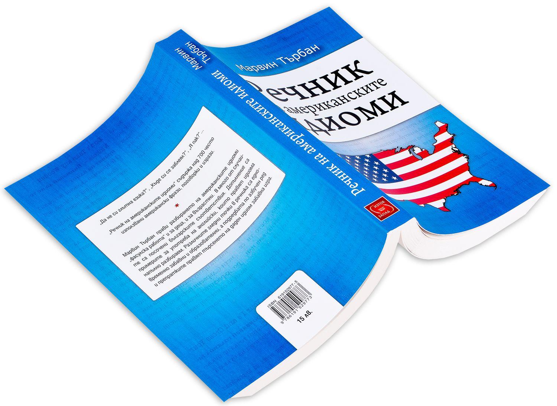 Речник на американските идиоми - 3