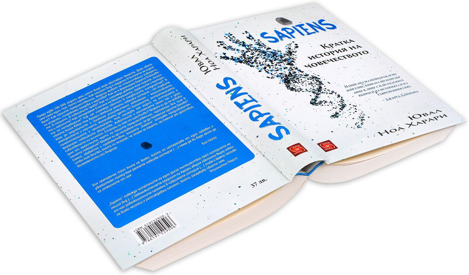 Sapiens. Кратка история на човечеството - 5