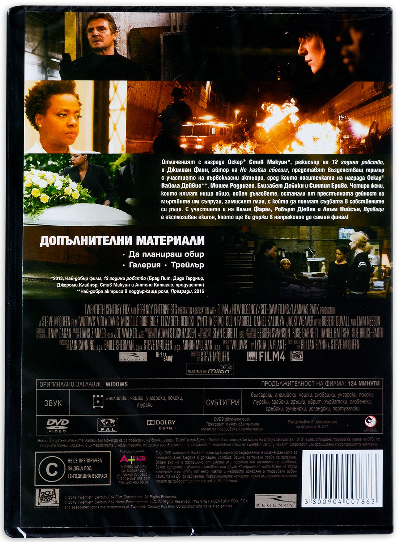 Вдовици (DVD) - 3