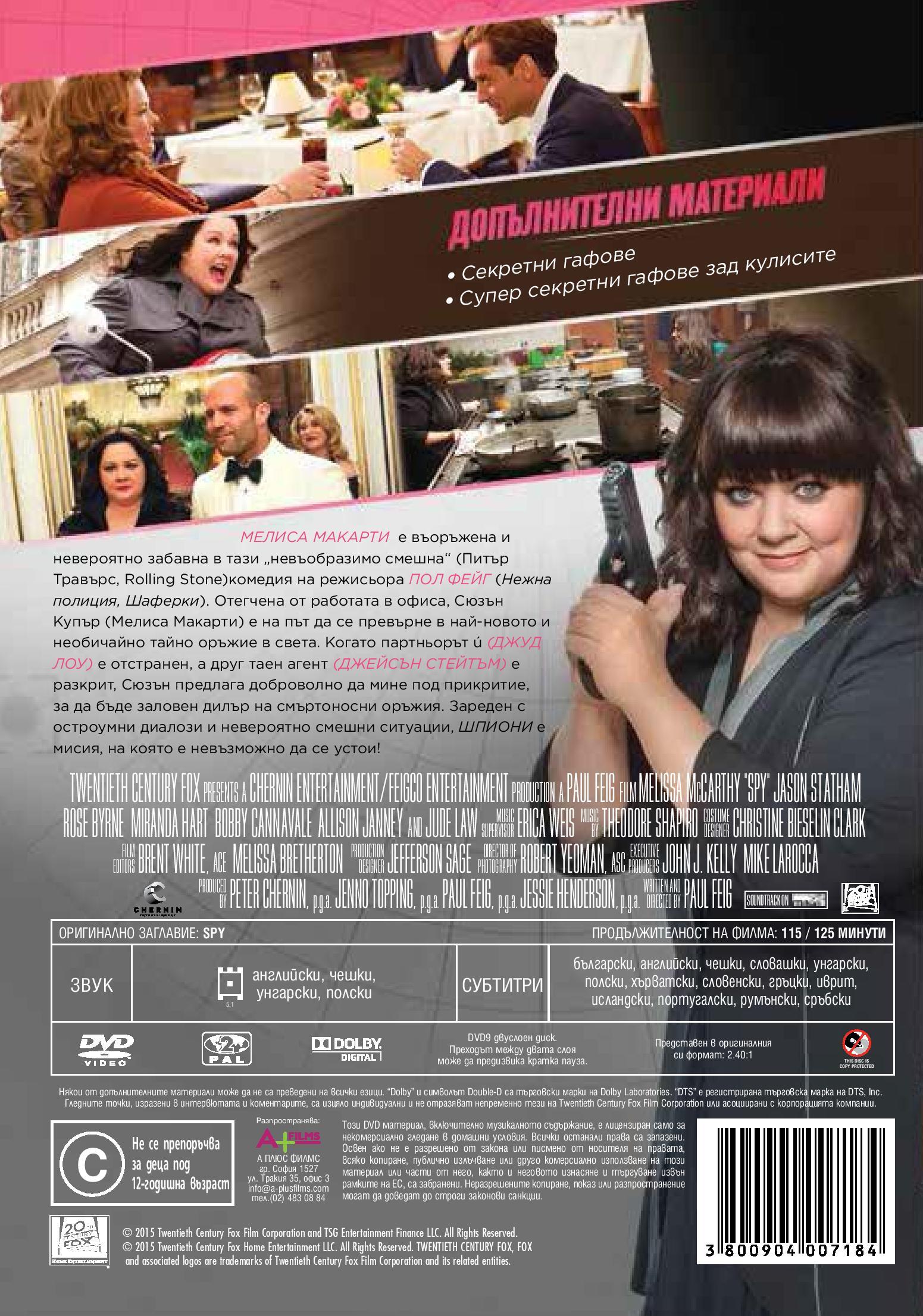 Шпиони (DVD) - 3