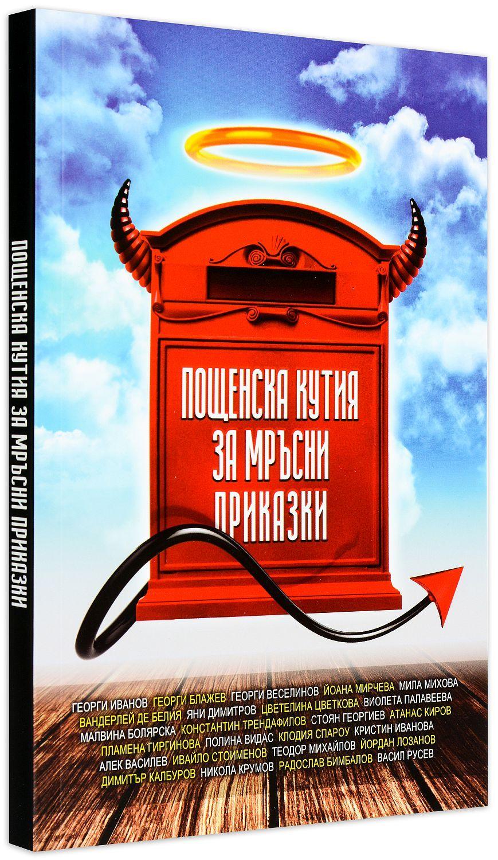 """Колекция """"Пощенска кутия за приказки (сборници)"""" - 3"""