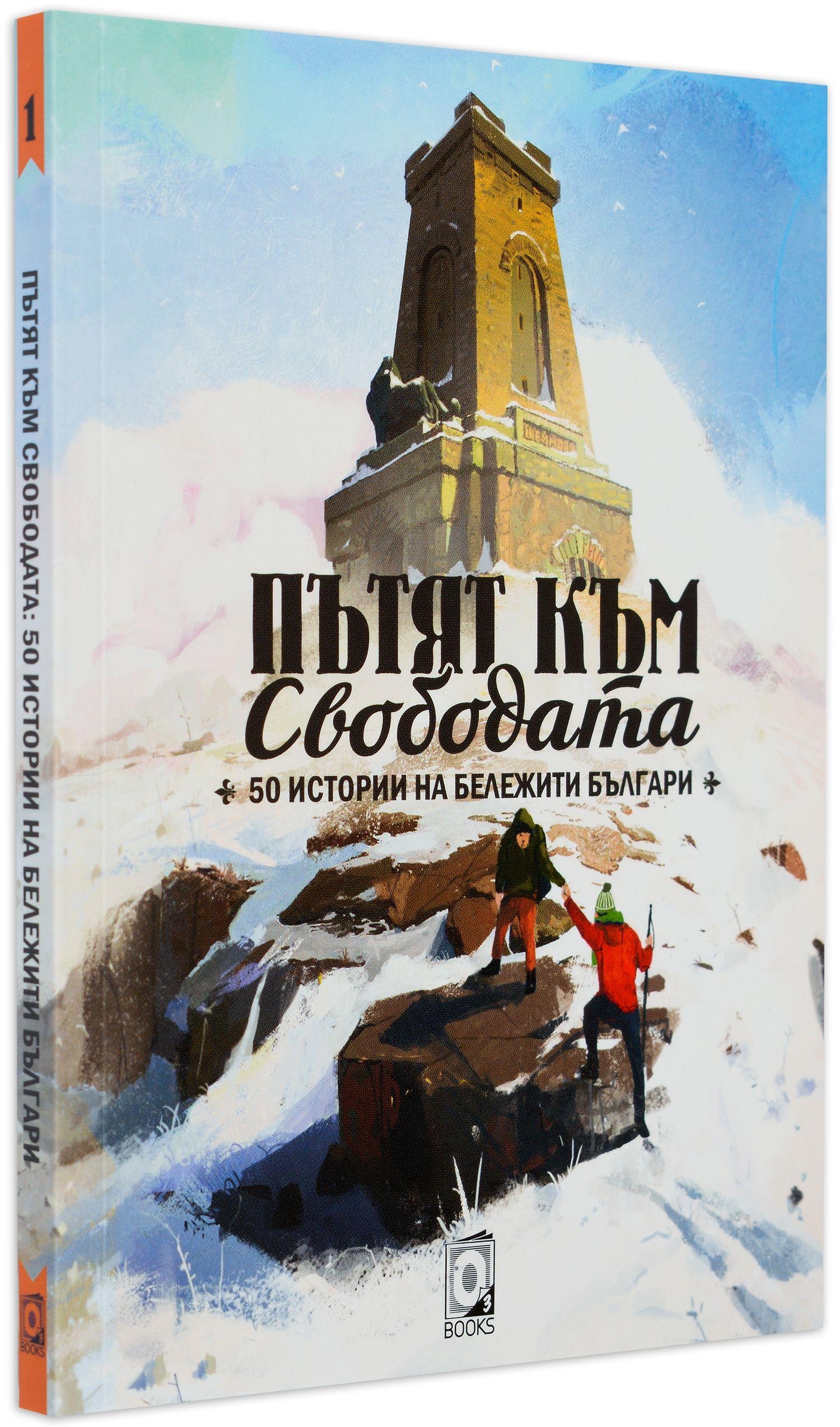 Пътят към свободата. 50 истории на бележити българи - 2