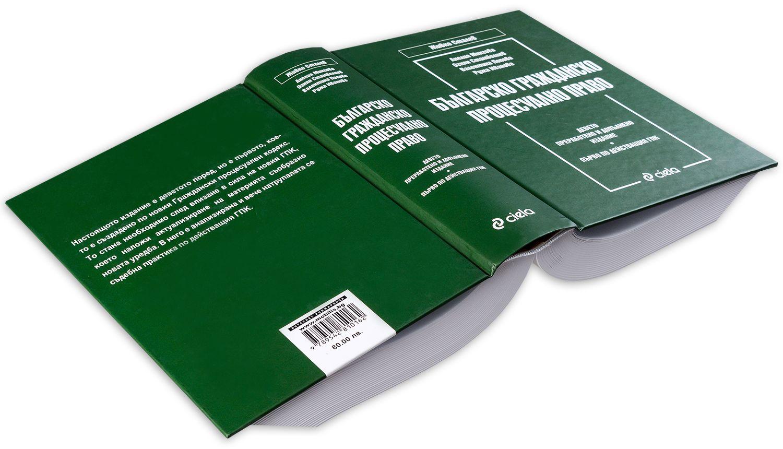 Българско гражданско процесуално право (Девето преработено и допълнено издание) - 4