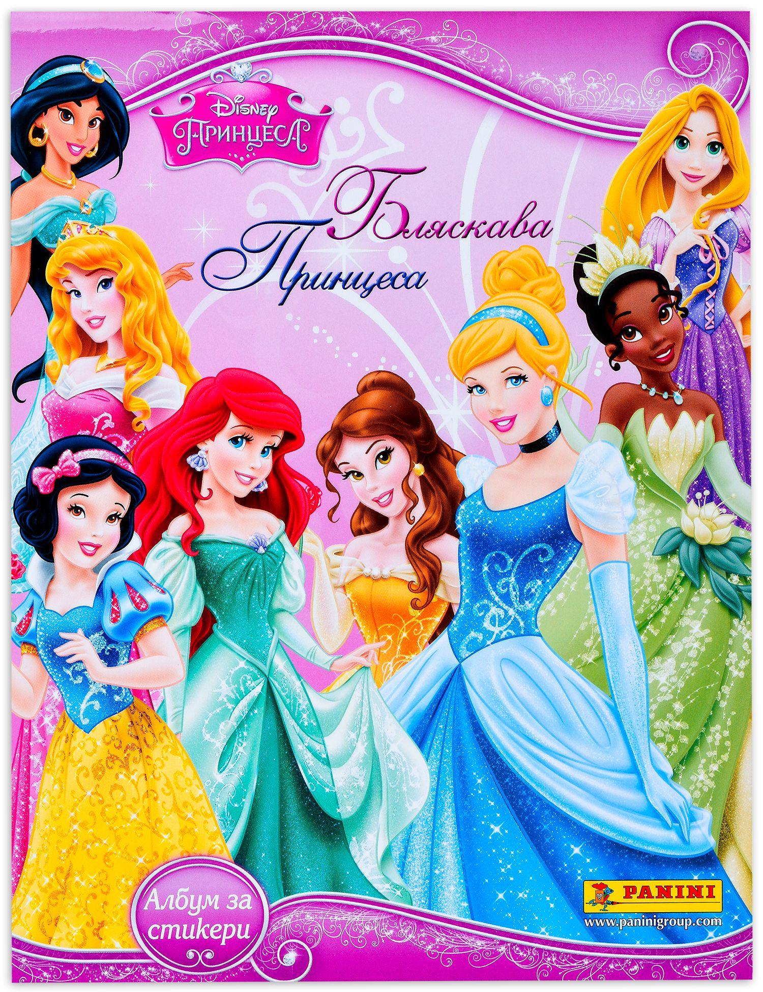Албум със стикери Disney Бляскава принцеса - 1