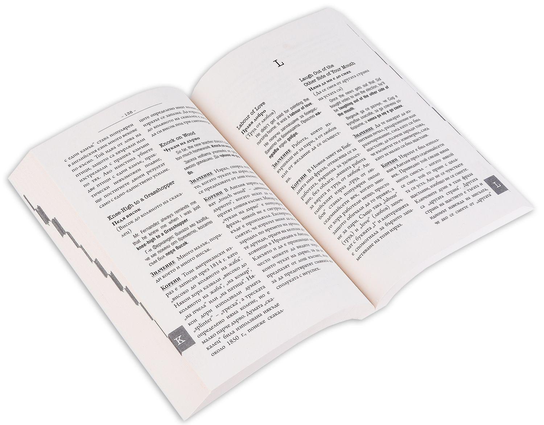 Речник на американските идиоми - 4