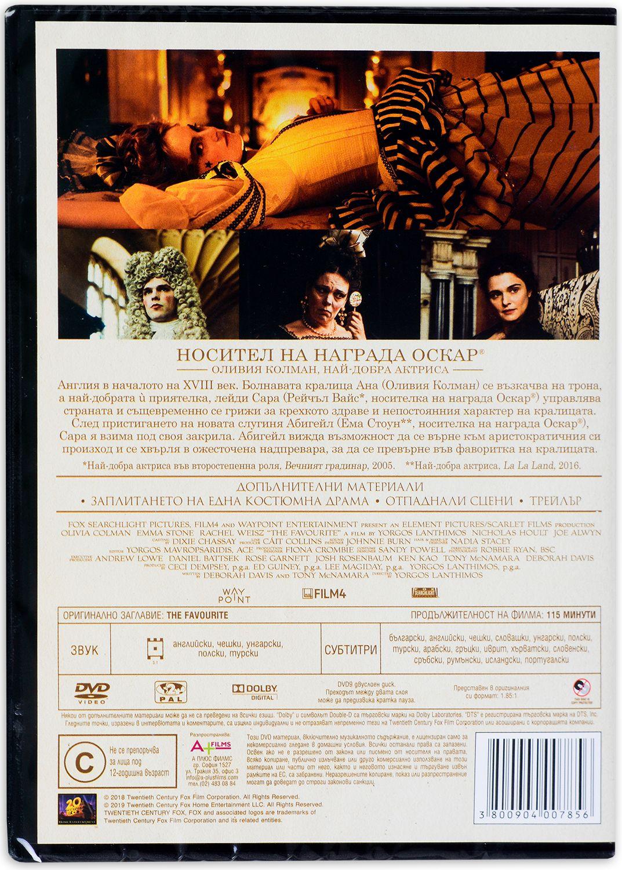 Фаворитката (DVD) - 2