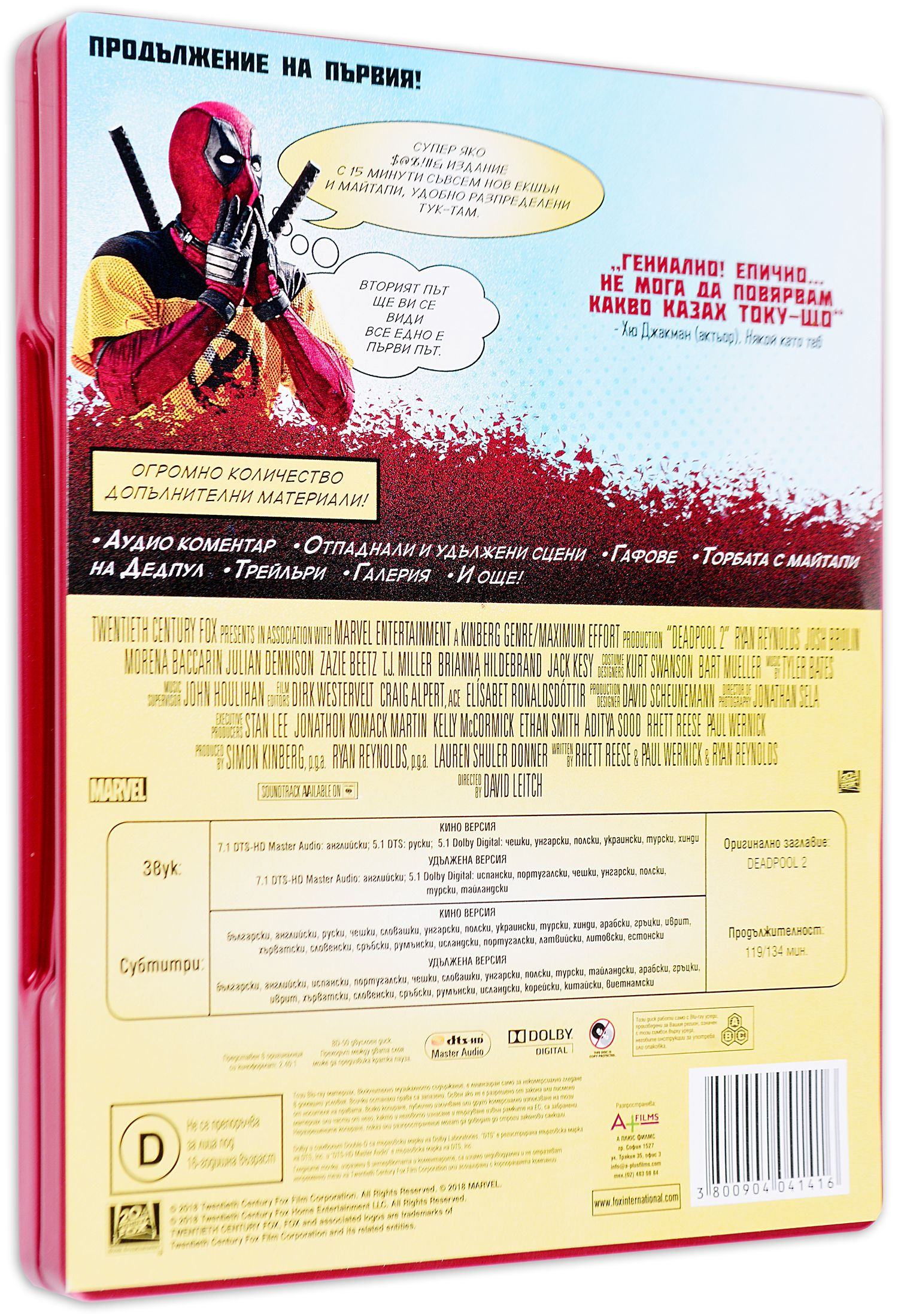 Дедпул 2 (Steelbook Edition) - 5