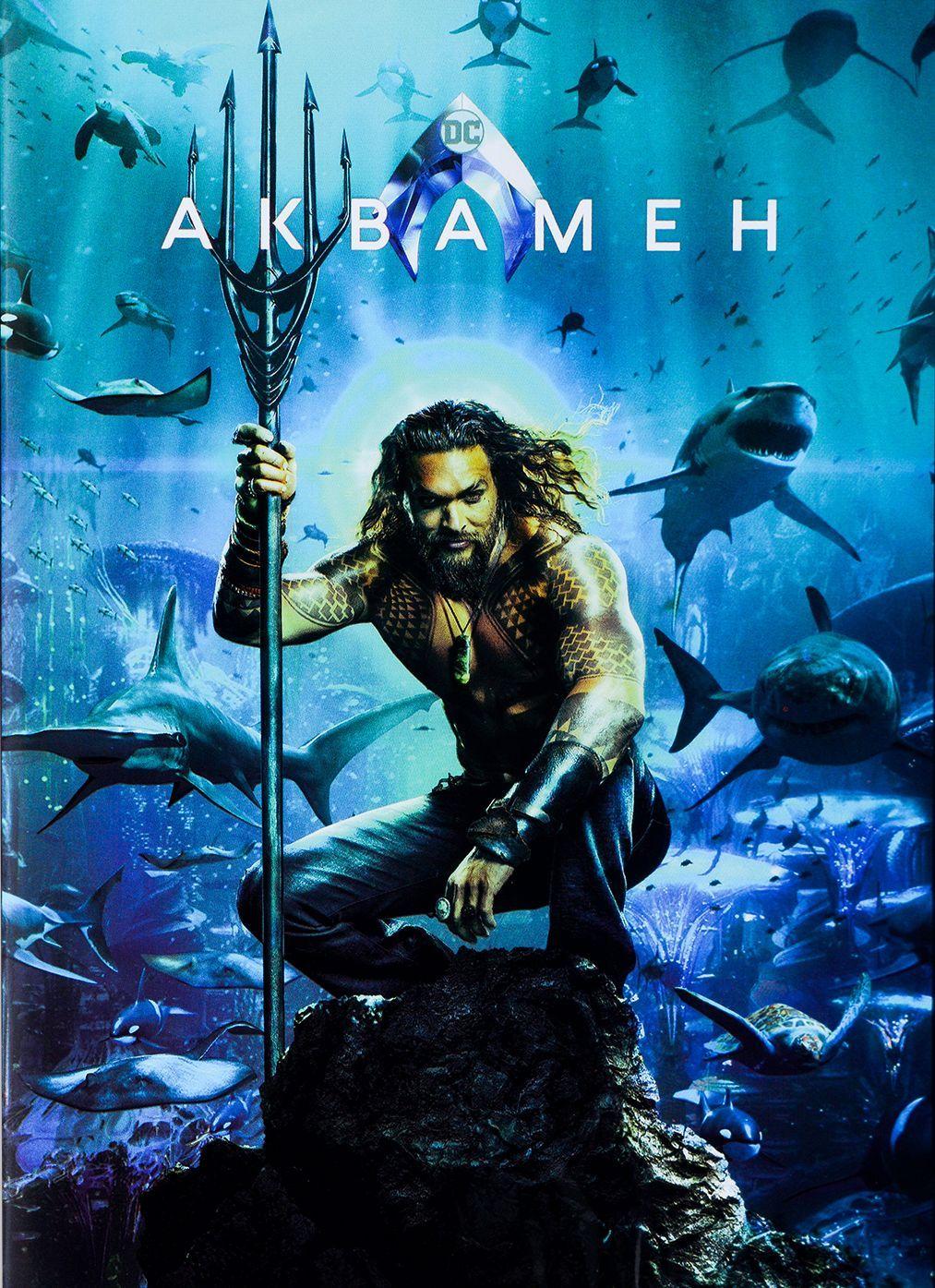Аквамен (DVD) - 1