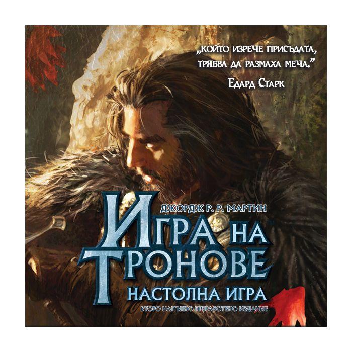 Настолна игра Игра на тронове - 11