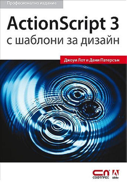 actionscript-3 - 1