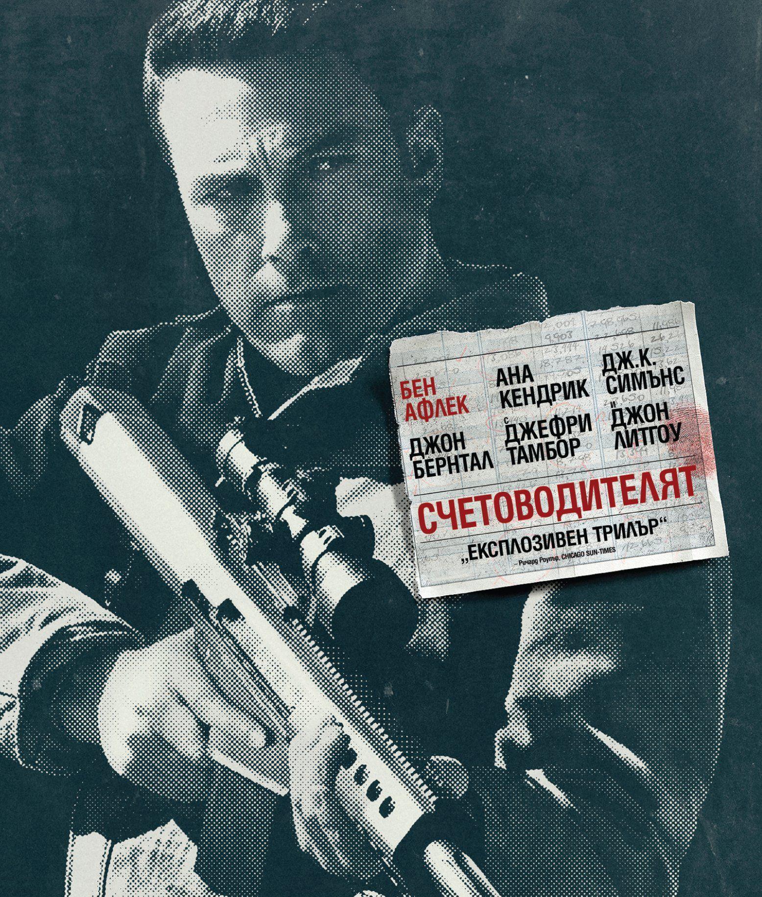Счетоводителят (Blu-Ray) - 1