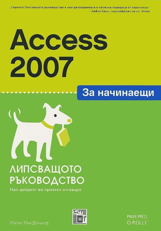 Access 2007 за начинаещи: Липсващото ръководство - 1