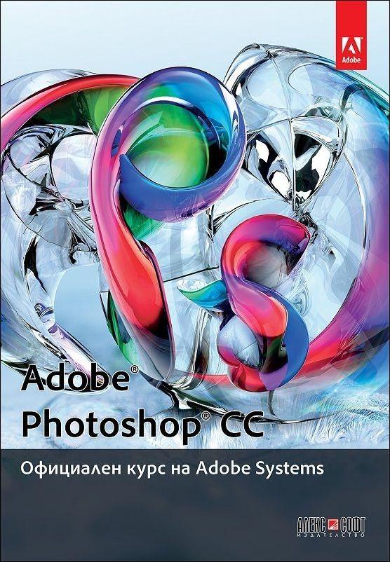 Adobe Photoshop CC: Официален курс на Adobe Systems - 1