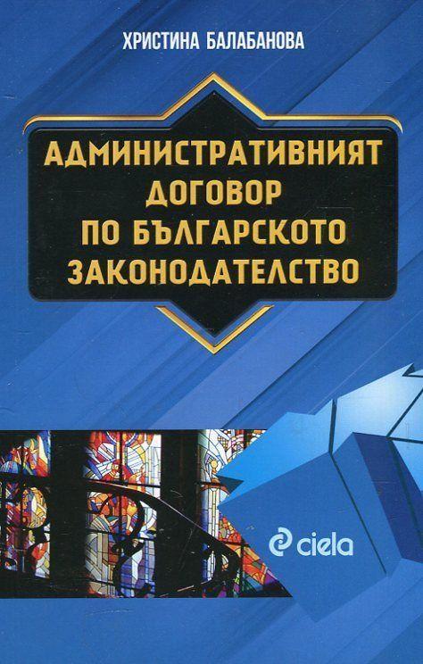 Административният договор по българското законодателство - 1