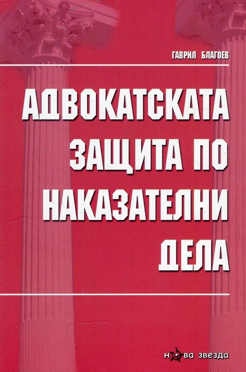 Адвокатската защита по наказателни дела (Нова звезда) - 1