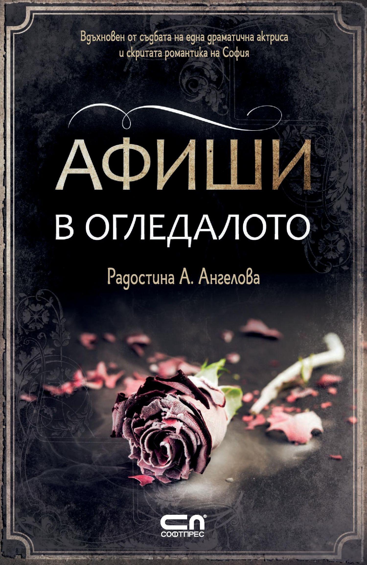 afishi-v-ogledaloto - 1