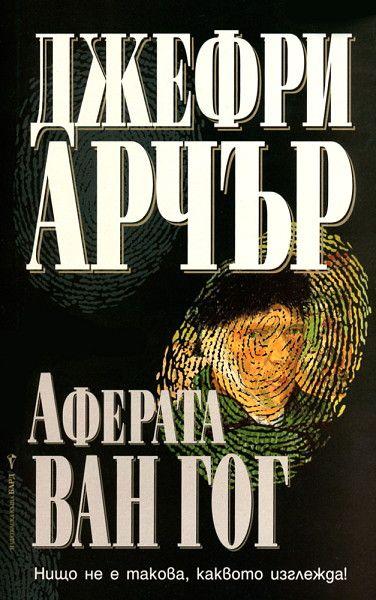 Аферата Ван Гог - 1