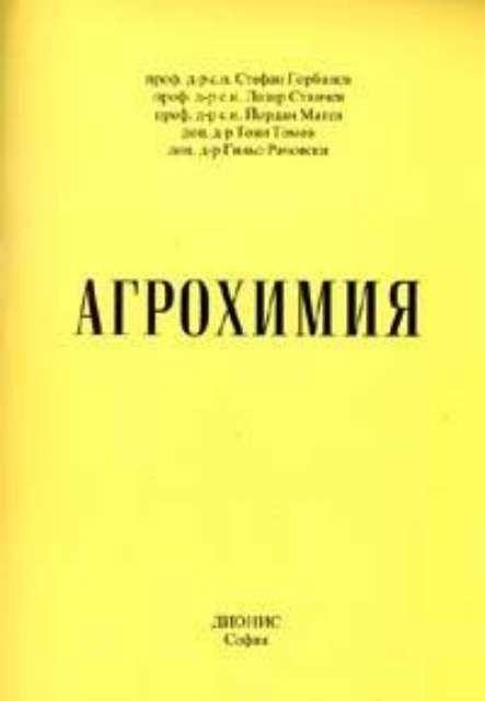 Агрохимия - 1