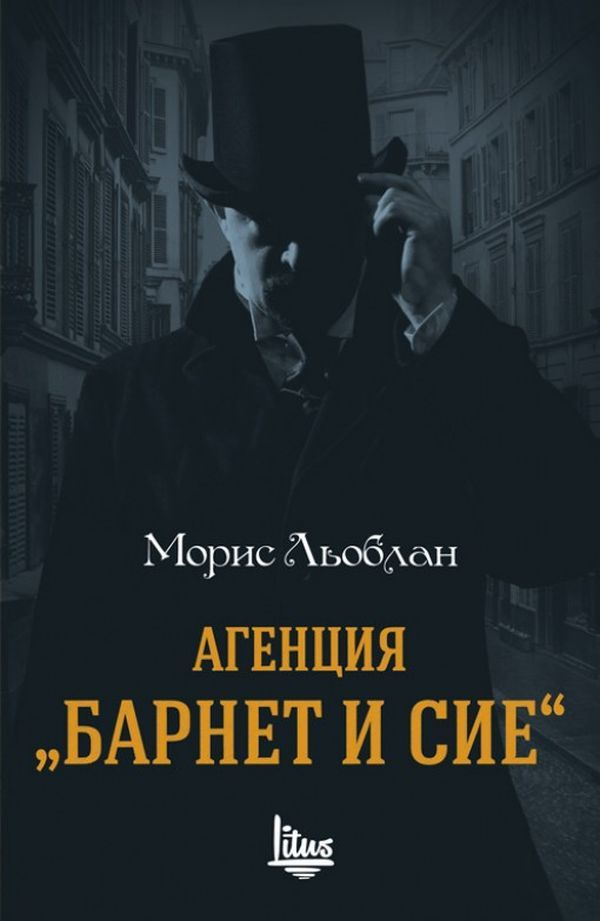 """Агенция """"Барнет и сие"""" - 1"""