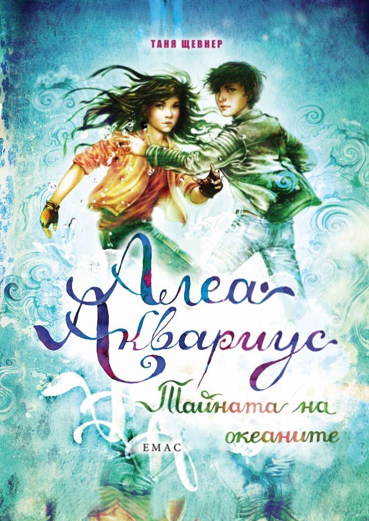 Алеа Аквариус. Тайната на океаните (Морското момиче 3) - 1