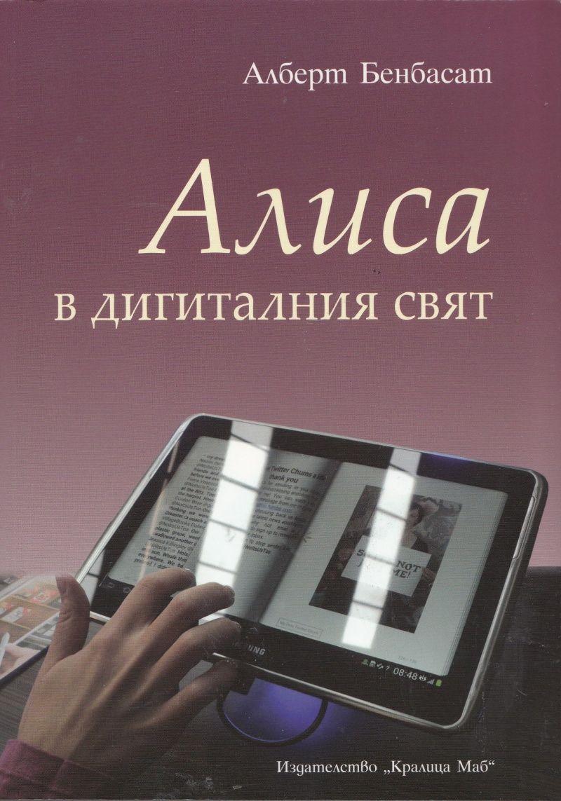 Алиса в дигиталния свят - 1