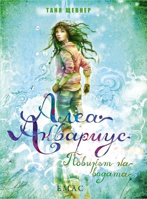 Алеа Аквариус. Повикът на водата (Морското момиче 1) - 1