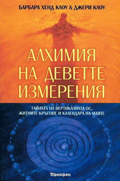 Алхимия на деветте измерения - 1