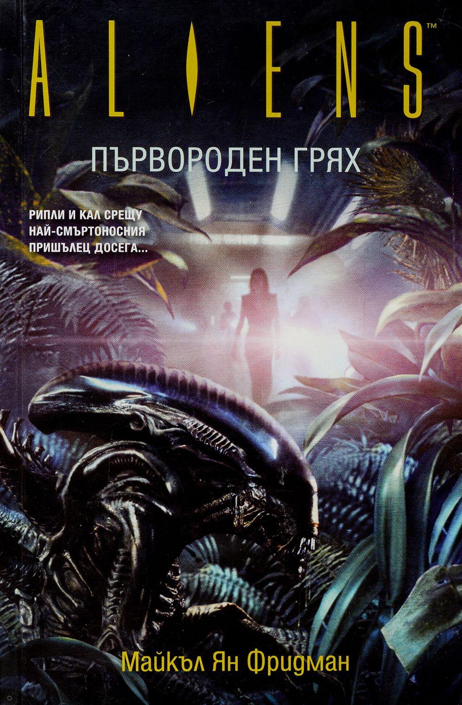 Aliens: Първороден грях - 1