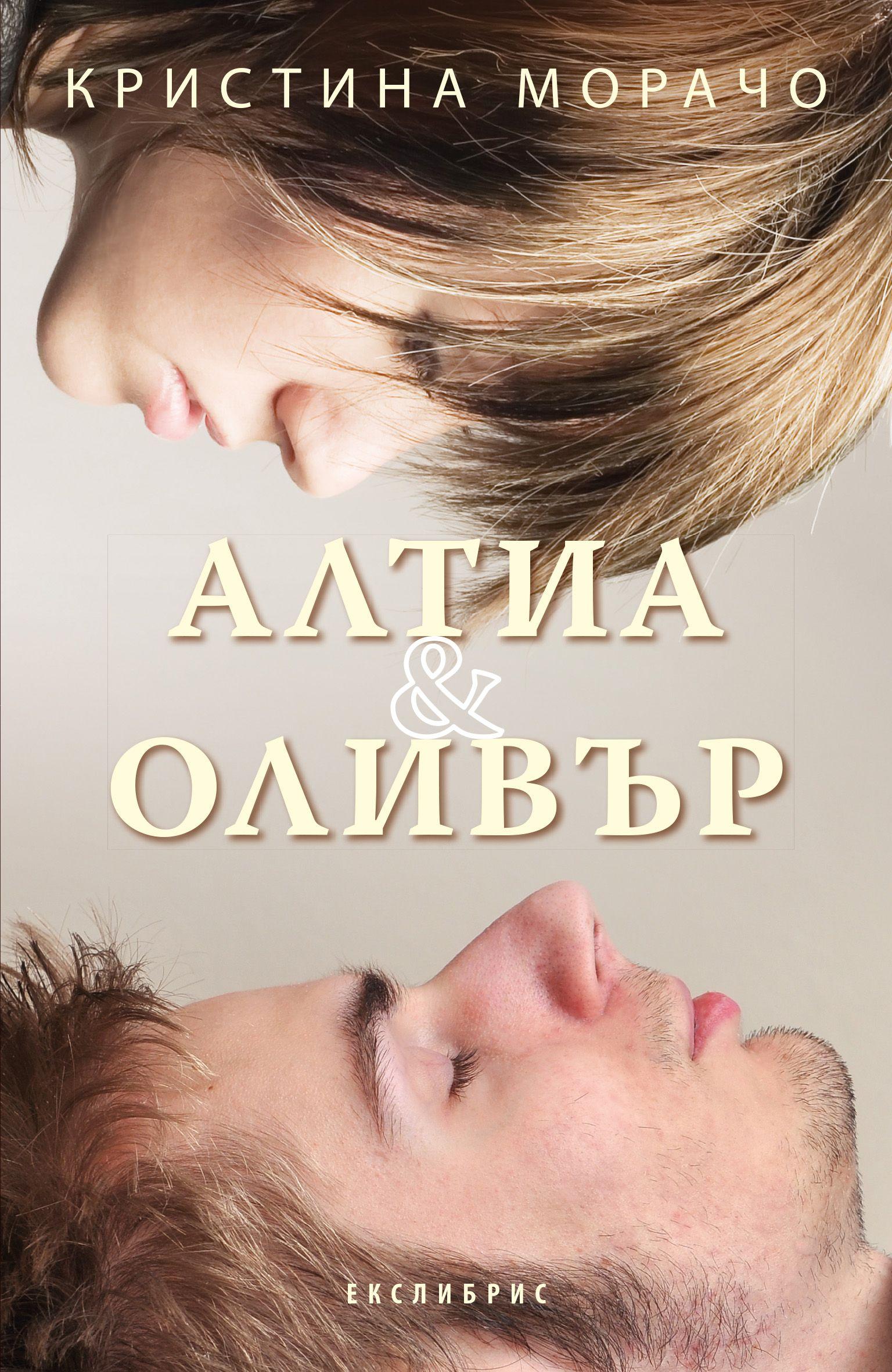 Алтиа и Оливър - 1