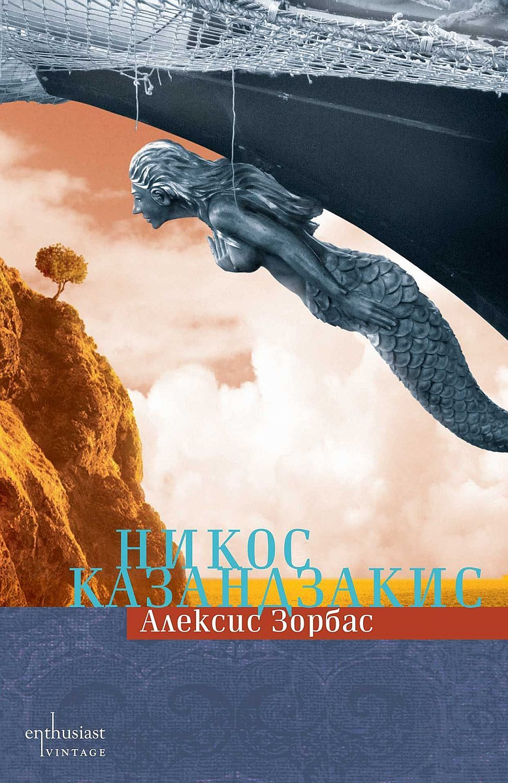 Алексис Зорбас - 1