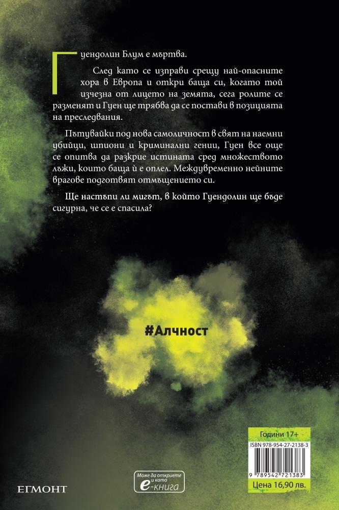alchnost-zhestokost-2 - 2