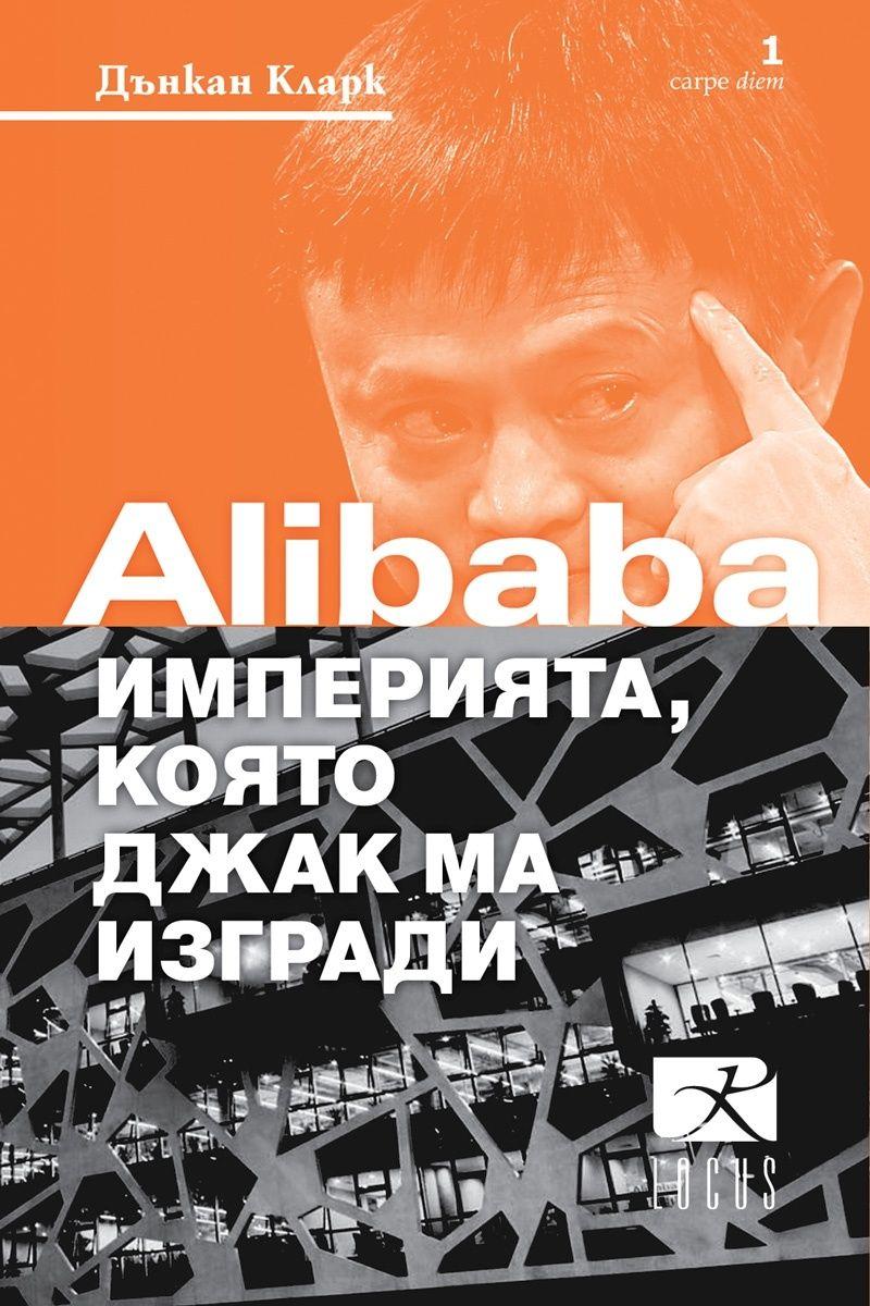 Alibaba – империята, която Джак Ма изгради - 1