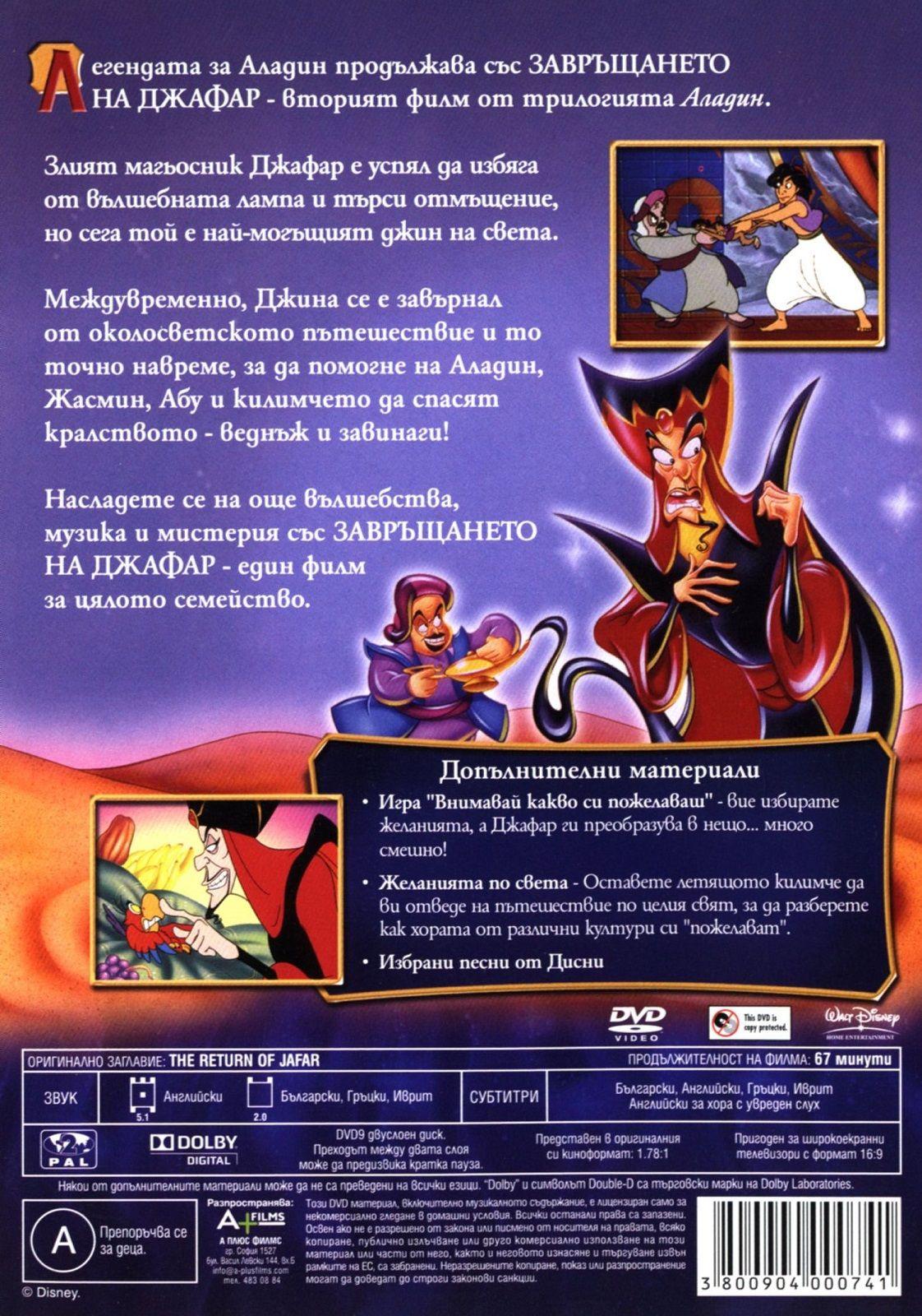 Аладин: Завръщането на Джафар (DVD) - 2