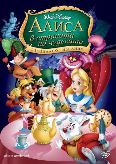 Алиса в Страната на чудесата (1951) (DVD) - 1