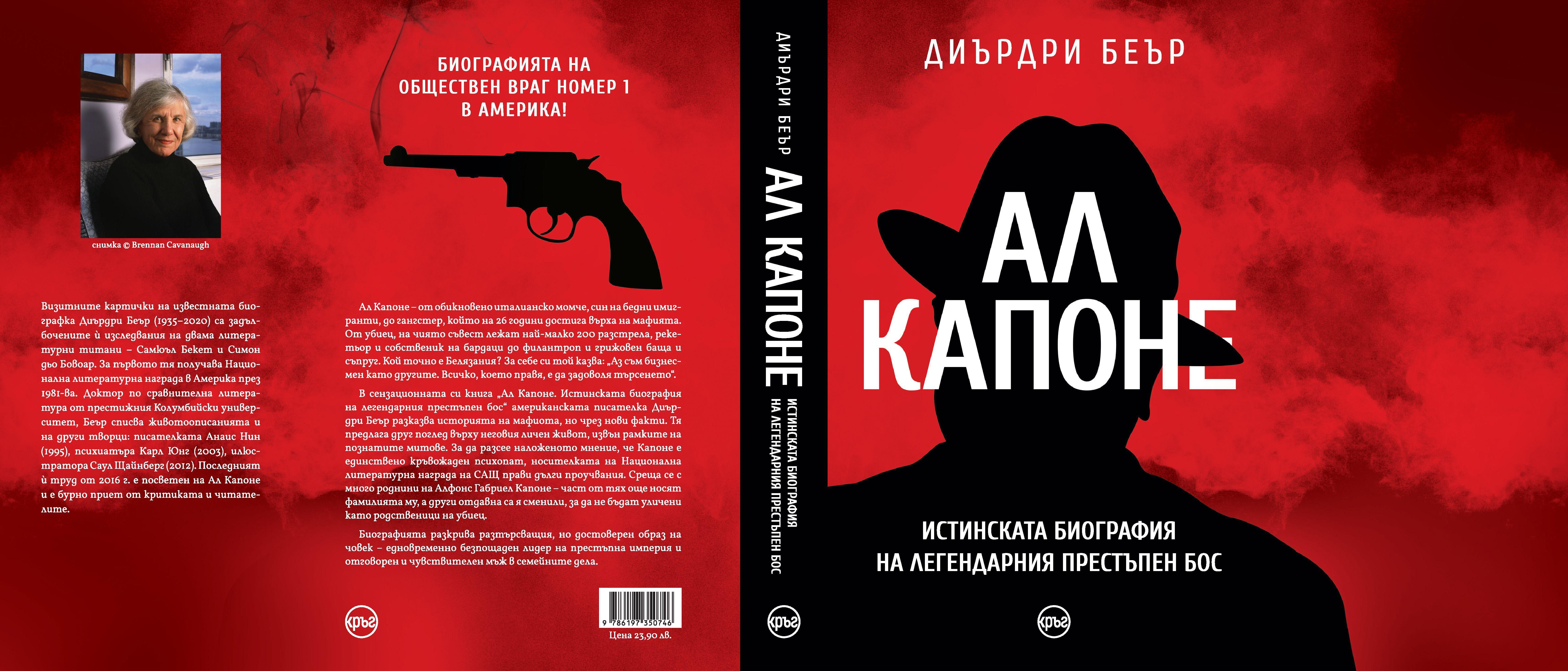 Ал Капоне. Истинската биография на легендарния престъпен бос - 2