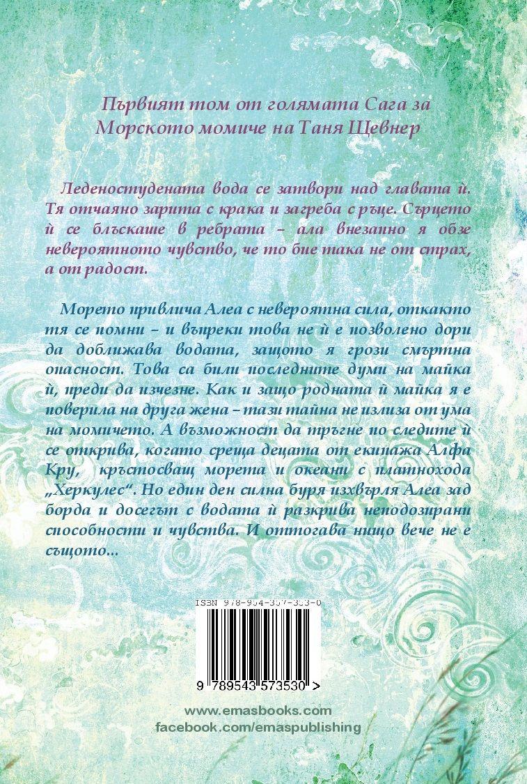 Алеа Аквариус. Повикът на водата (Морското момиче 1) - 2