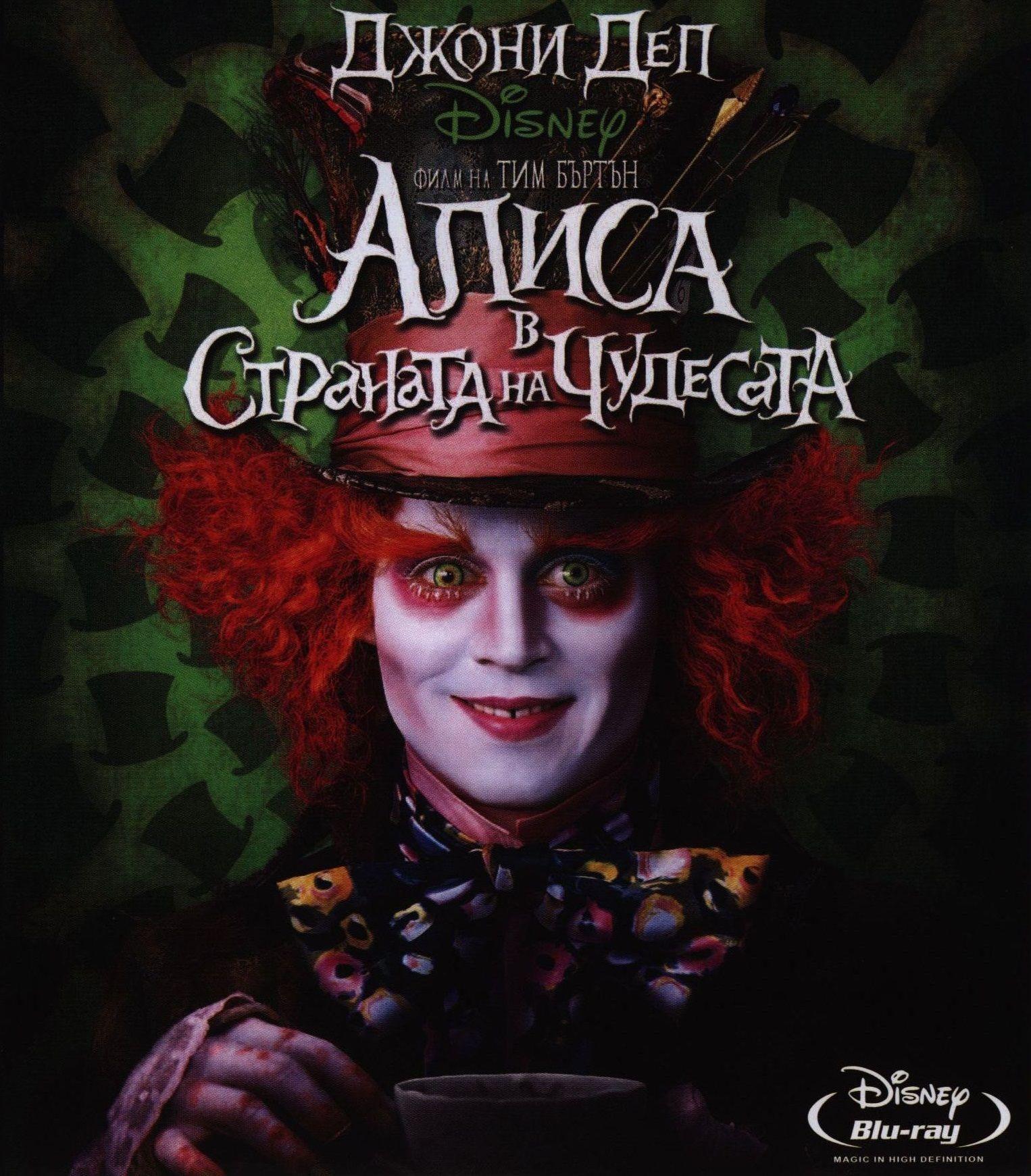 Алиса в Страната на чудесата (2010) (Blu-Ray) - 1